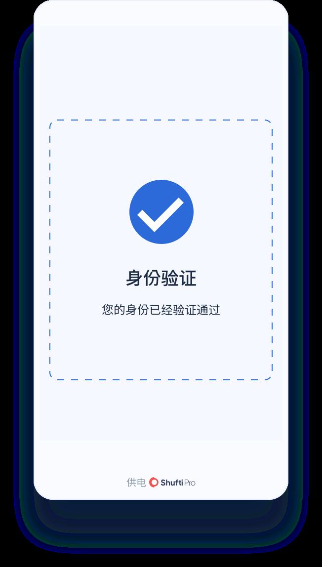 kyc Phone 4
